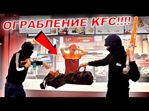 ОГРАБЛЕНИЕ KFC!! ЖЕСТЬ!