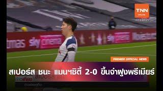 สเปอร์ส ชนะ แมนฯซิตี้ 2-0 ขึ้นจ่าฝูงพรีเมียร์   TNN Sports