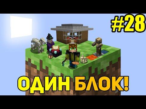 Майнкрафт Скайблок, но у Меня Только ОДИН БЛОК #28 - Minecraft Skyblock, But You Only Get ONE BLOCK