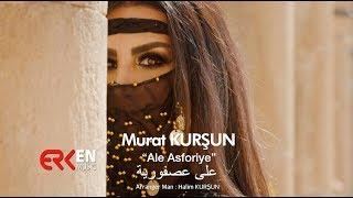 Murat Kurşun - Ale Asforiye - YENİ İLK KEZ SİZLERLE 2019 على عصفوريه