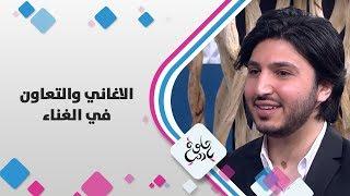 محمد فضل شاكر - الاغاني والتعاون في الغناء
