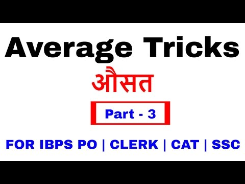 Average Aptitude Tricks For Bank PO| Clerk | CAT | SSC [ In Hindi] Part 3