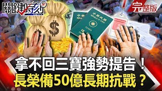 關鍵時刻 20190627節目播出版(有字幕)