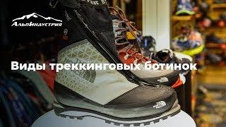 виды треккинговых ботинок