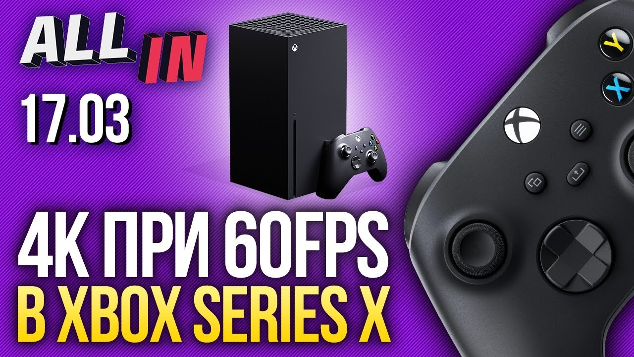 Мощности Xbox Series X, презентация PS5, коронавирус и разработчики игр. Новости ALL IN за (17.03.20