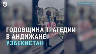 Задержание в годовщину андижанских событий | АЗИЯ | 13.05.21