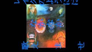 "King Crimson""In The Wake Of Poseidon"" Hajime Sudo covers"