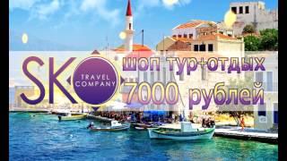 Тур в Грецию за шубой(, 2013-09-16T12:06:23.000Z)