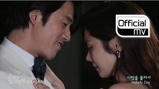 Video [MV] MelodyDay(멜로디데이) _ You're my everything(사랑을 몰라서) (You are my destiny(운명처럼 널 사랑해) OST Part.7) download MP3, 3GP, MP4, WEBM, AVI, FLV September 2018