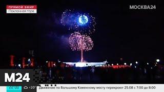 На Поклонной горе запустили салют в честь 75-летия освобождения Кишинева - Москва 24