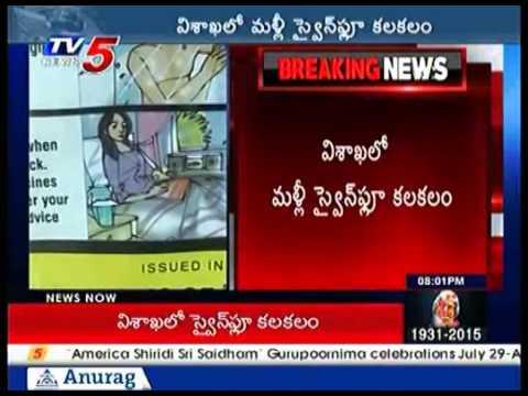 Swine flu Case in Vizag : TV5 News