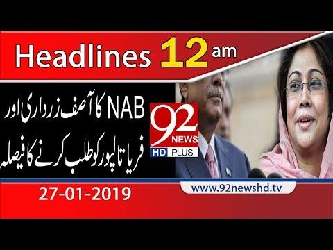 News Headlines | 12:00 AM | 27 January 2019 | 92NewsHD