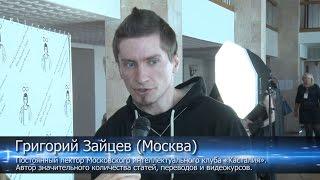 Григорий Зайцев (Интервью)