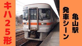 【気動車大好き】キハ25形 亀山駅 入線&発車シーン