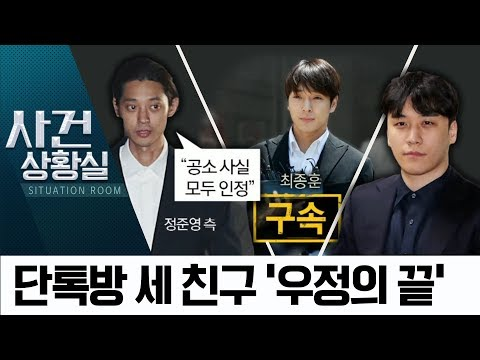 단톡방 세 친구 '우정의 끝'…14일 '승리, 운명의 날' | 사건상황실