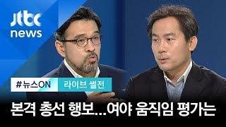 [라이브썰전] 여야, 4·15 총선 향한 움직임…정치권 평가는? (2020.03.27 / JTBC 뉴스ON)