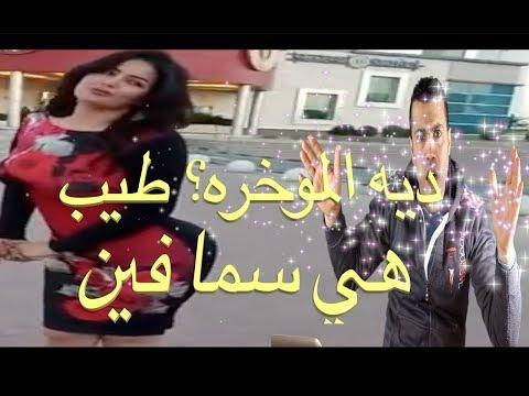 سما المصري بمؤخره محصلتش نفختها عند بتاع الكاوتش (مهزله)