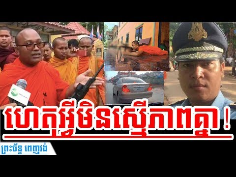 Khmer News Today 2017 | But Buntenh Strongly Reacts to The Issue of Arresting a Monk