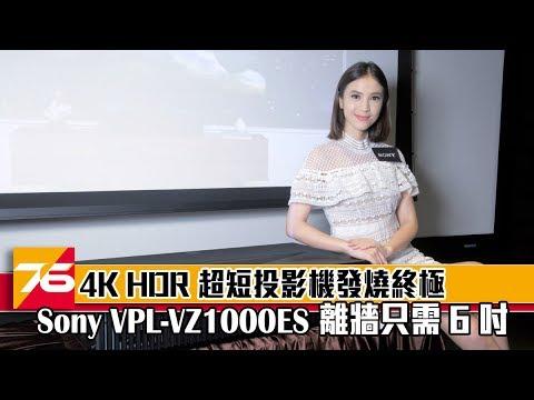 離牆 6 吋即可享受百吋大畫面 - Sony 4K HDR 超短投家庭影院投影機 VPL-VZ1000ES