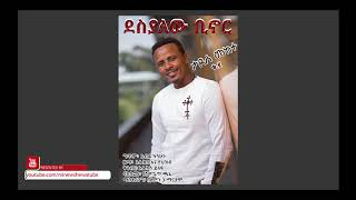 Tadese Mekete  ታደሰ መከተ - ደስ ያለው ቢኖር - New Ethiopian Music 2018(Official Video)