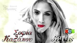 Sofia Kazakou - Kaneis | New Song 2013