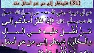 وصايا الرّسول ﷺ | الحديث 31 فلينظر إلى من هو أسفل منه