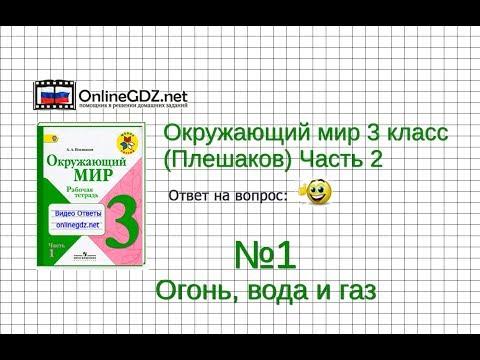 Задание 1 Огонь, вода и газ - Окружающий мир 3 класс (Плешаков А.А.) 2 часть