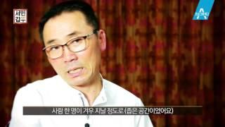 [예고] 10억 원 건물주가 된 수동 씨의 비법 대 공개!