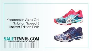 Кроссовки  Asics Gel Solution Speed 3 Limited Edition Paris обзор от Saletennis.com