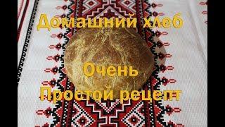 Очень простой рецепт приготовления домашнего хлеба в духовке