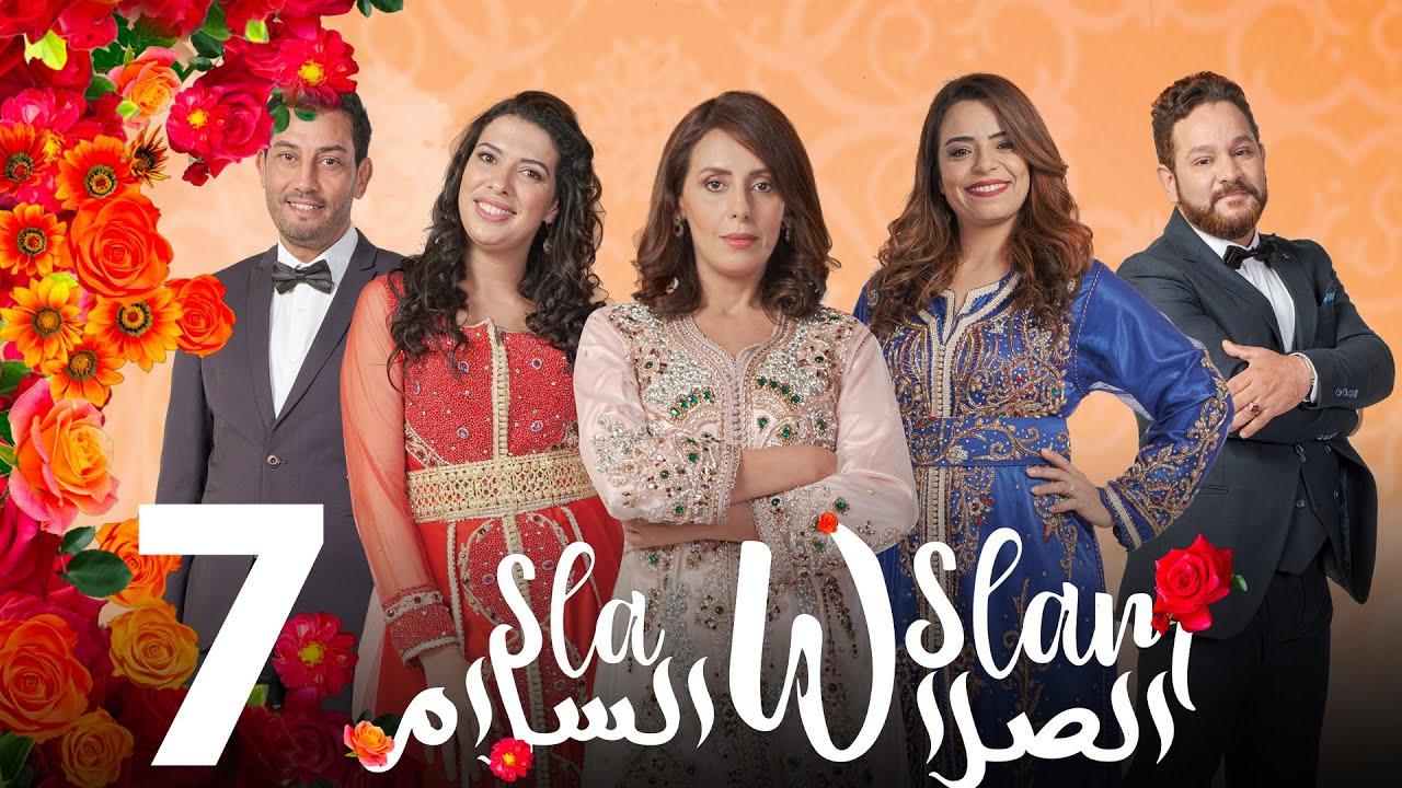 Sla W Slam - Ep 7 - الصلا والسلام الحلقة