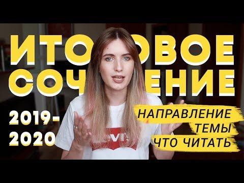 ИТОГОВОЕ СОЧИНЕНИЕ 2019-2020 / АРГУМЕНТЫ / ТЕМЫ / НАПРАВЛЕНИЯ