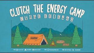 클러치 에너지 캠프 Clutch the Energy C…