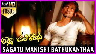 Video Sagatu Manishi Bathukantha Song -  Ammo Okato Tariku Telugu 1080p HD Songs - LB Sriram download MP3, 3GP, MP4, WEBM, AVI, FLV November 2017