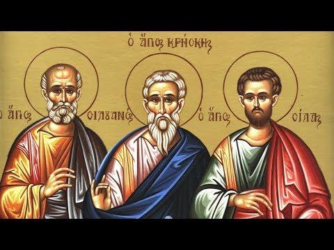 Церковный календарь 12 августа 2018. Святые апостолы от 70: Сила, Силуан, Крискент, Епенет, Андроник