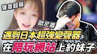 在陪玩網站上約妹子!竟然遇到日本超強變聲器?最後還把人家弄哭了!【TOYZ實況精華】