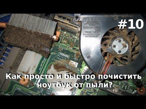 видео: Как просто и быстро почистить ноутбук от пыли пылесосом?