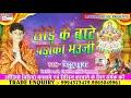 Chhathi Ghate Chhodal Jai Padaka Bhauji Bittu Babua 2019 New mp3 song Thumb