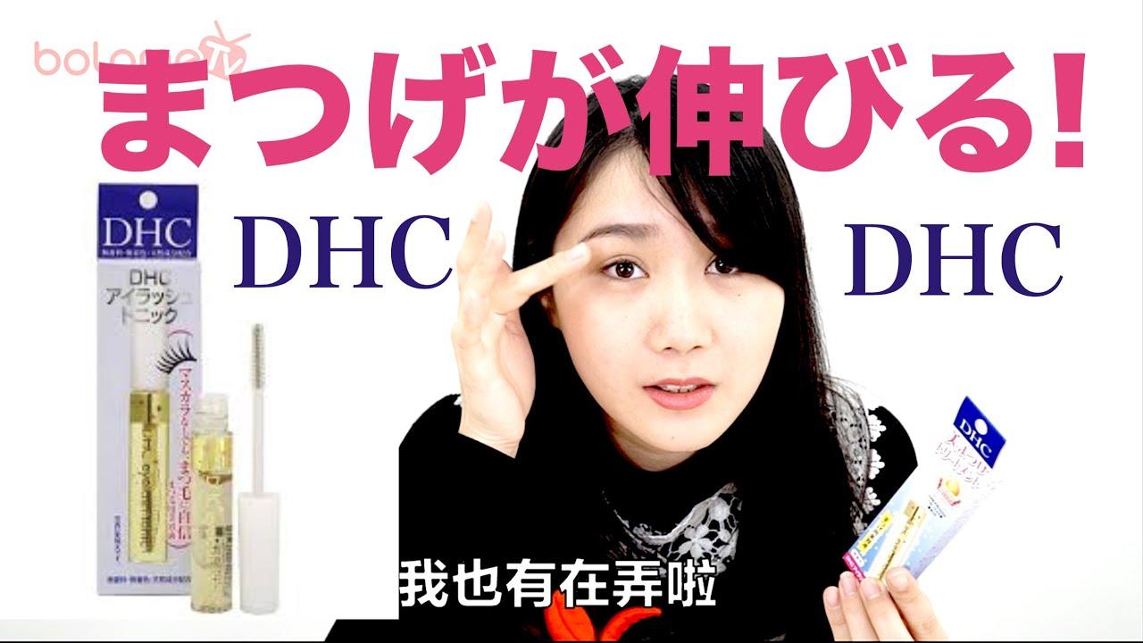 DHCアイラッシュトニック!DHC 睫毛修護液 滋養纖長濃密 6 5ml★DHC 睫毛脩護液 滋養縴/纖長濃密 6 5ml - YouTube