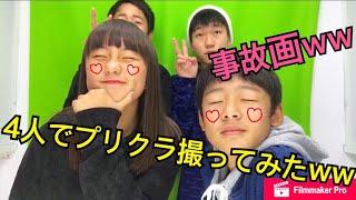 中学生がプリクラとるだけの動画 thumbnail