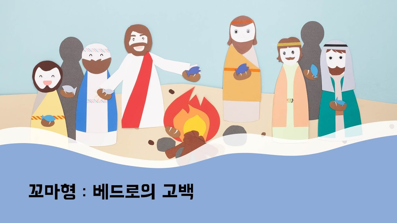 꼬마형 | 베드로의 고백 - 성경동화 | 어린이 설교 | 예수님 | 십자가 | 주일학교