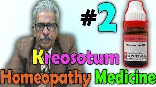 Homeopathy Medicine - Kreosotum (Part-2) -- Dr P.S. Tiwari