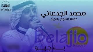 محمد الجدعاني - طيب على شاني + بيتك هنا