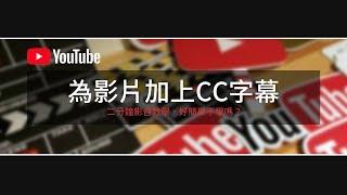 【YouTube 創作者工作室】如何為影片加上CC字幕?