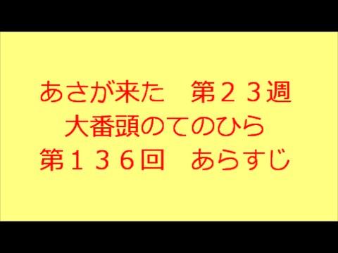 連続テレビ小説 あさが来た 第23週 大番頭のてのひら 第136回 あらすじです。 東柳啓介(工藤阿須加)が「覚えてるかな?前に、病院で...