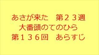 連続テレビ小説 あさが来た 第23週 大番頭のてのひら 第136回 あらす...