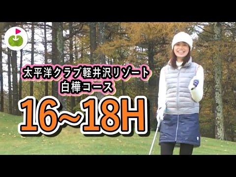 高速グリーンとの戦いです。【太平洋クラブ 軽井沢リゾート 白樺コース】[16-18H] 三枝こころ