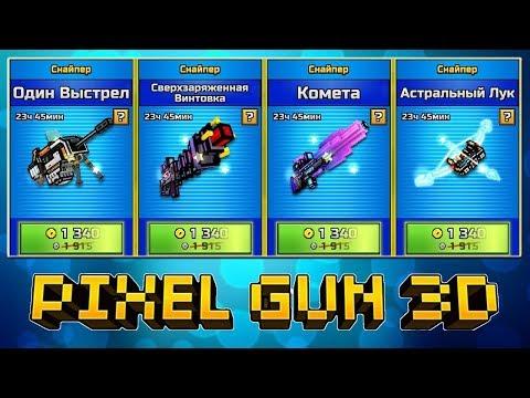 Pixel Gun 3D - #9 Фургончик Торговца 👀 TRADER'S VAN (421 серия)