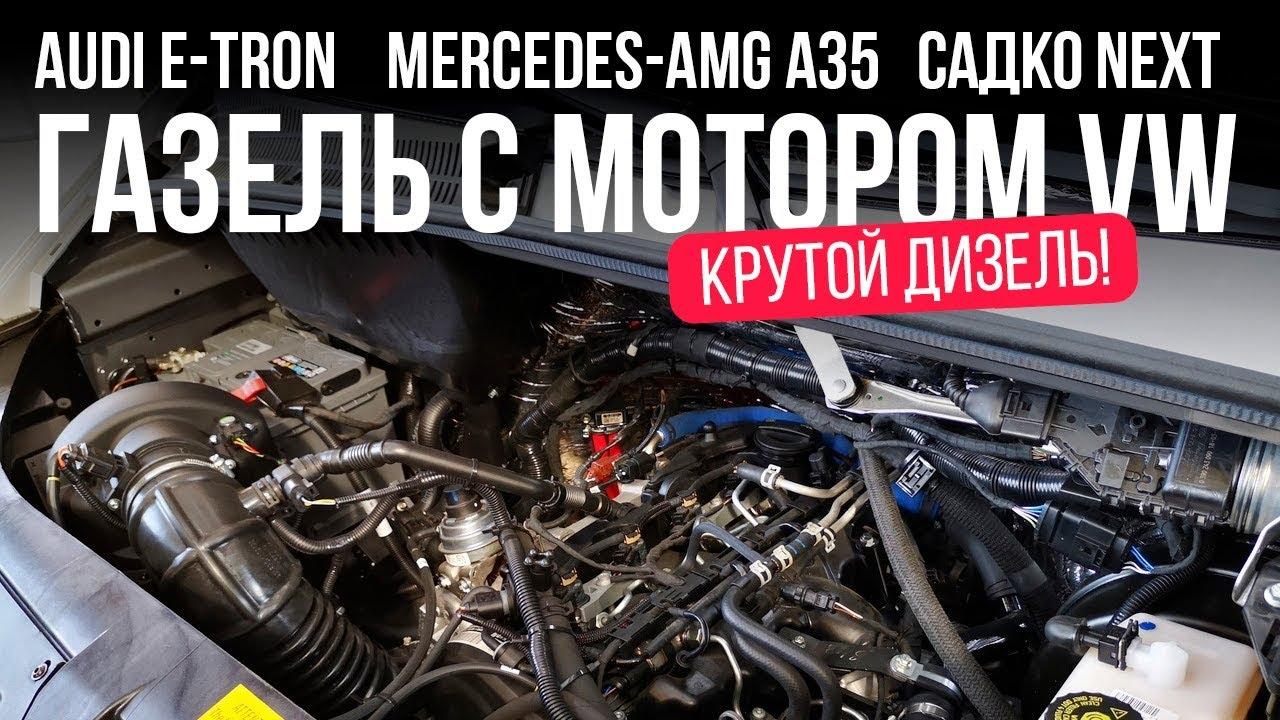 Газель с двигателем VW, электрокроссовер Audi, Mercedes-AMG A35 и... // Микроновости Сент 2018