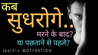 कब सुधरोगे? Super Power Motivational Video in Hindi for Students, Breakup, Success in Life, Business